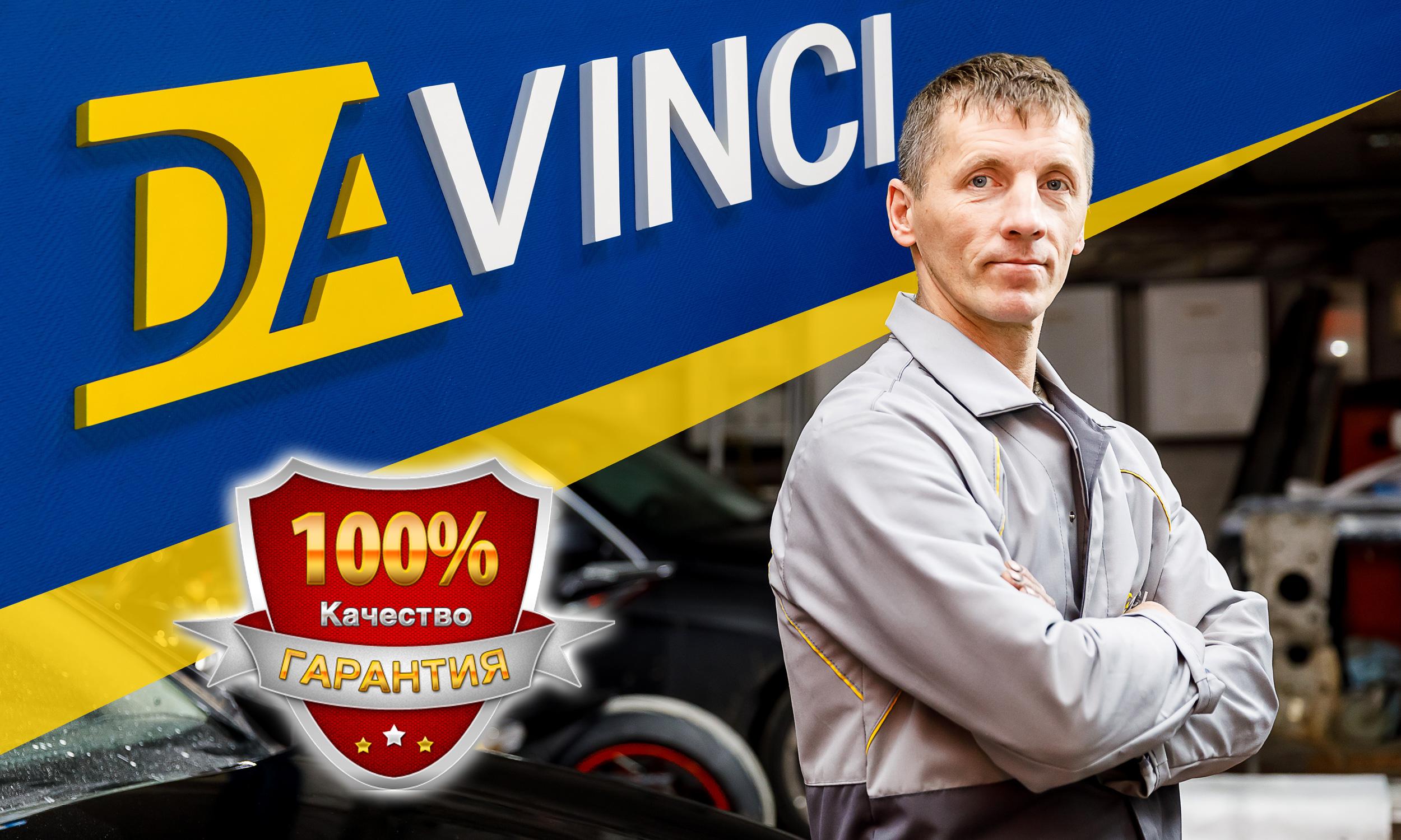 Гарантии автосервиса DA VINCI